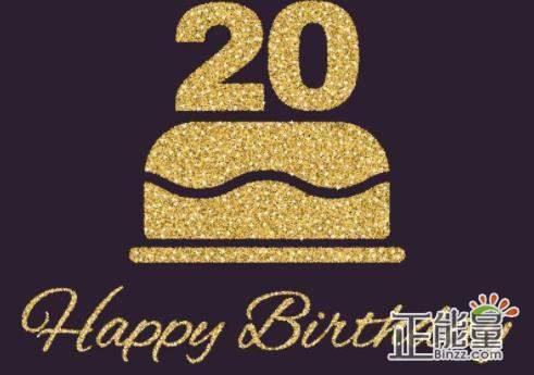 父母给孩子的生日祝福语20岁生日寄语大全