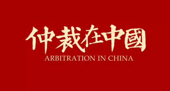 纪录片仲裁在中国观后感