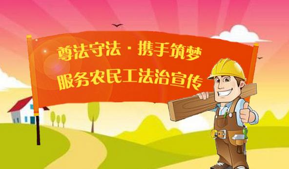安岳县总工会尊法守法携手筑梦服务农民工法治宣传答题题库