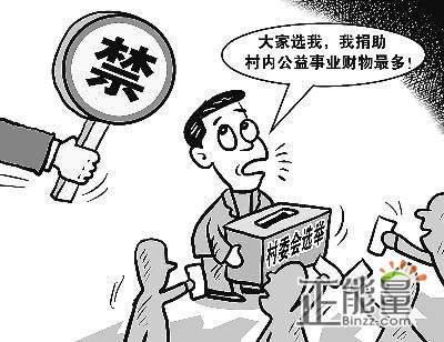 村委员2018年终述职报告范文欣赏