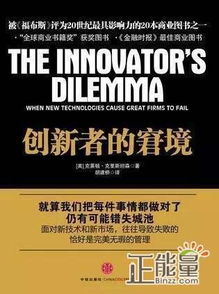 创新者的窘境读后感书评欣赏