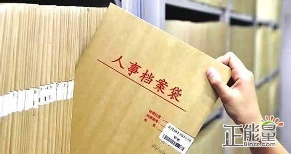 党员学习干部人事档案工作条例心得体会精选7篇