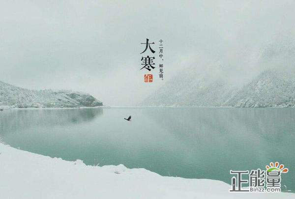 最新大寒节气祝福语微信短信祝福语大全2019