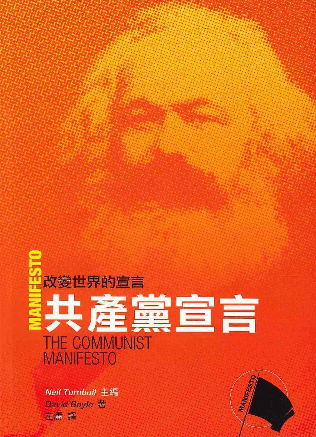 共产党宣言学习心得体会600字