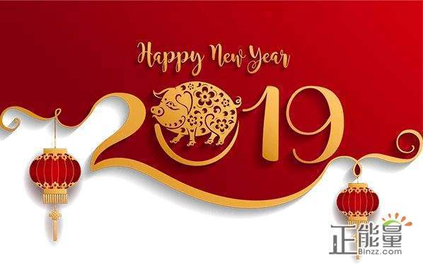 2019猪年领导对员工的新年祝福大全