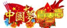 中国梦青年志演讲稿精选4篇