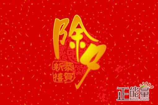 2019猪年除夕祝福语精选100条