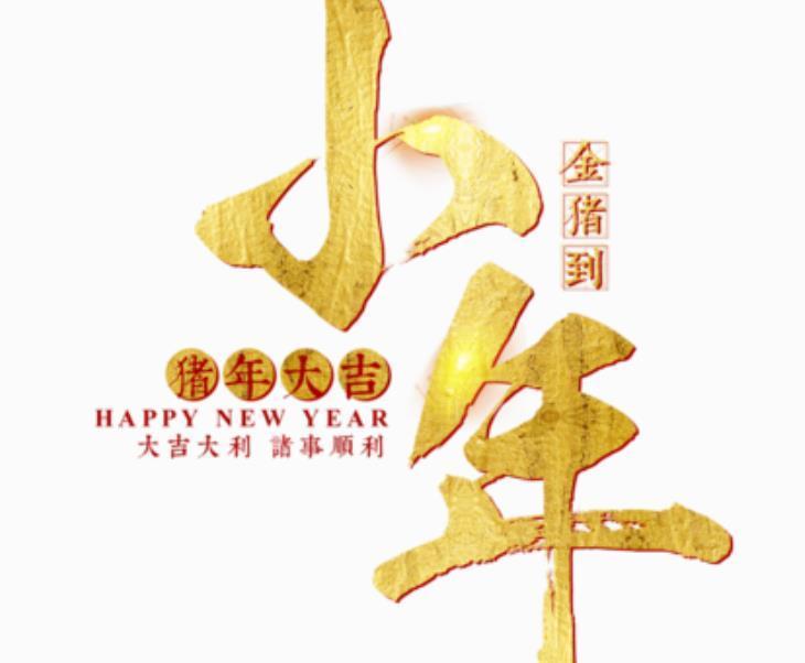 2019温馨小年祝福语送给长辈的句子大全精选