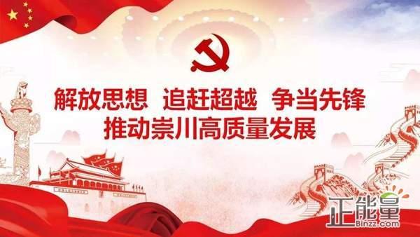 党委开展解放思想推动高质量发展大讨论实施方案