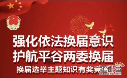 """根据平谷区选举办法六不宜规定,新进入""""两委""""班子人选年龄超过___周岁"""