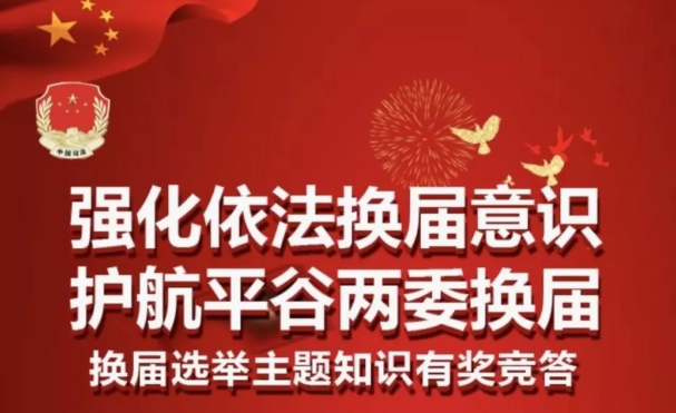 2019北京市平谷区换届选举主题知识有奖竞答题目汇总