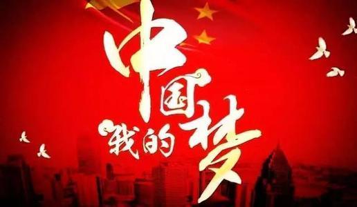 关于中国梦的青年教师演讲稿精选2篇