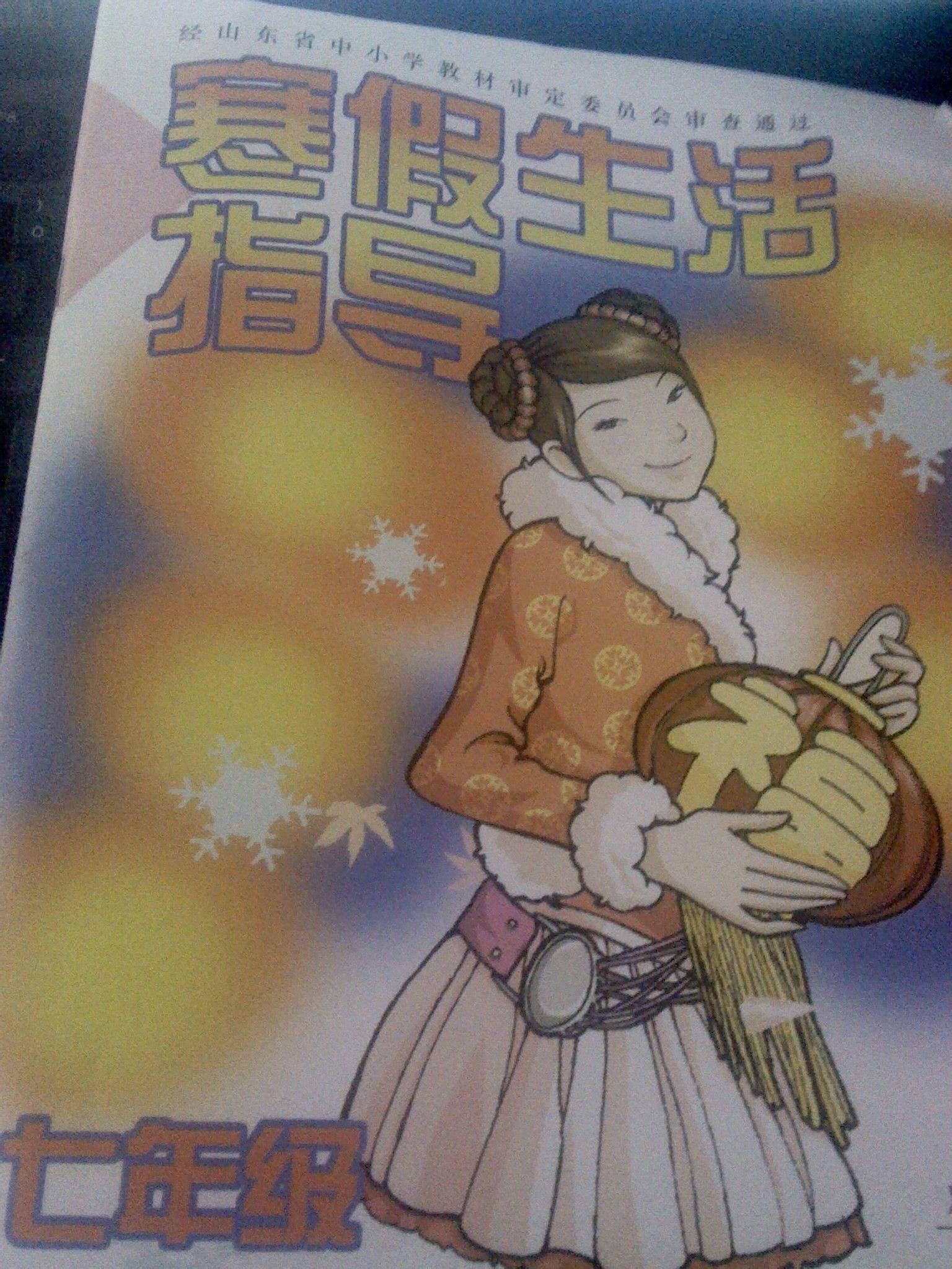 初级中学2019年寒假生活指导发言材料