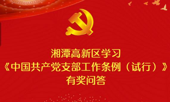 湘潭高新区学习中国共产党支部工作条例(试行)有奖问答题目及答案