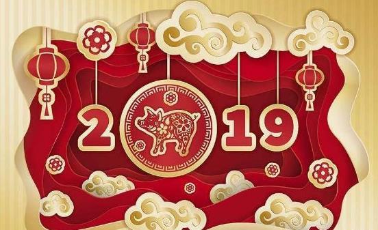 2019猪年的吉祥成语四字新春祝福语大全精选