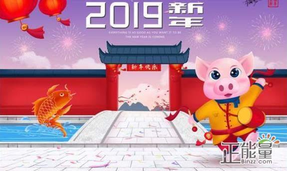2019年新年贺卡祝福语大全精选200条