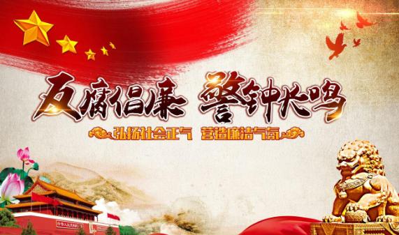 党风廉政警示教育片铸魂观后感