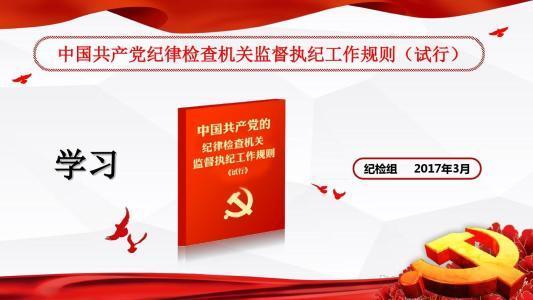 中国共产党纪律检查机关监督执纪工作规则学习心得体会精选2篇