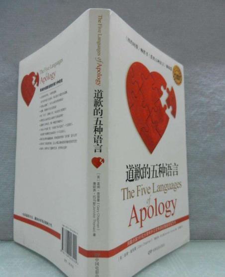 道歉的五种语言读后感900字欣赏