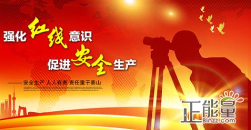 最新辽宁省安全生产条例()开始施行A、2007年9月28日B、2017