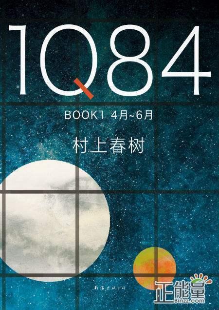 1Q84读后感范文欣赏