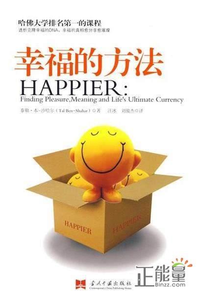 幸福的方法读后感500字欣赏