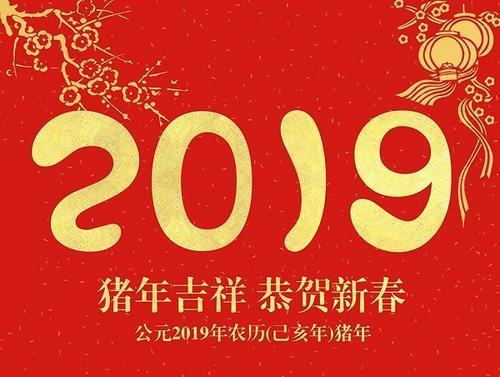 2019猪年公司给员工的新年祝福语大全精选