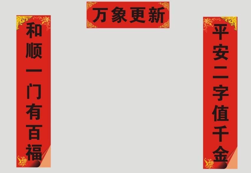 2019猪年春节对联带横批七言大全