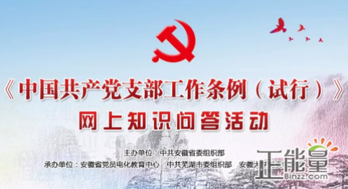 (单选)党委组织部门要加强党支部___规范化建设。A.基础化B.模范化