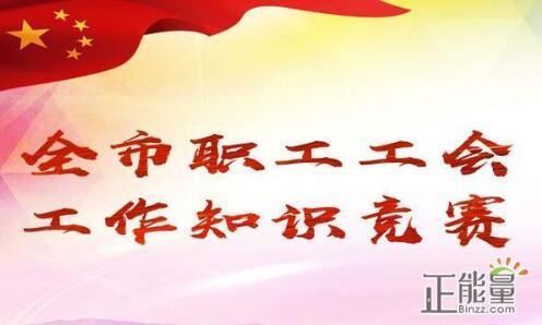 习总书记指出,(),是做好工会工作的政治原则和根本保证。A.坚持党