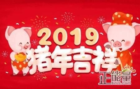 年会贺词2019
