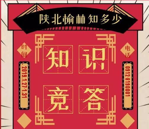 2019陕北榆林过大年传统文化知识竞答题目大全
