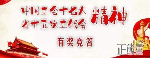 中国工会第十七大宣传号是:A谱写新时代劳动者之歌B高举中国特色社会