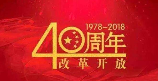 纪念改革开放40周年征文稿:从红裙子到美丽山