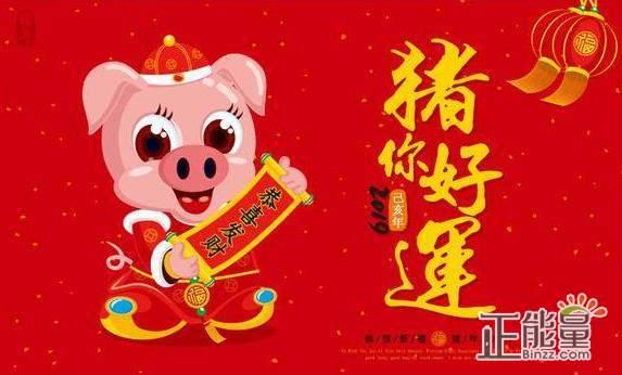 2019春节祝福语猪年商务祝福语大全