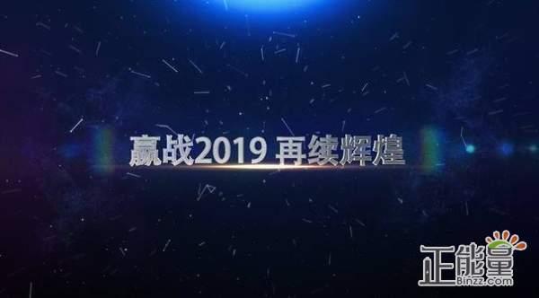 2019猪年年会主题标语口号大全