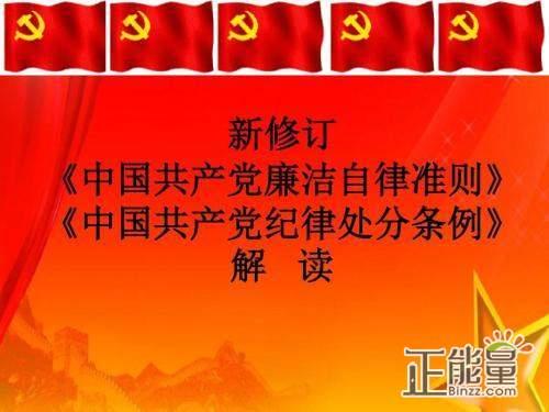 2018年中国共产党纪律处分条例学习心得体会范文大全