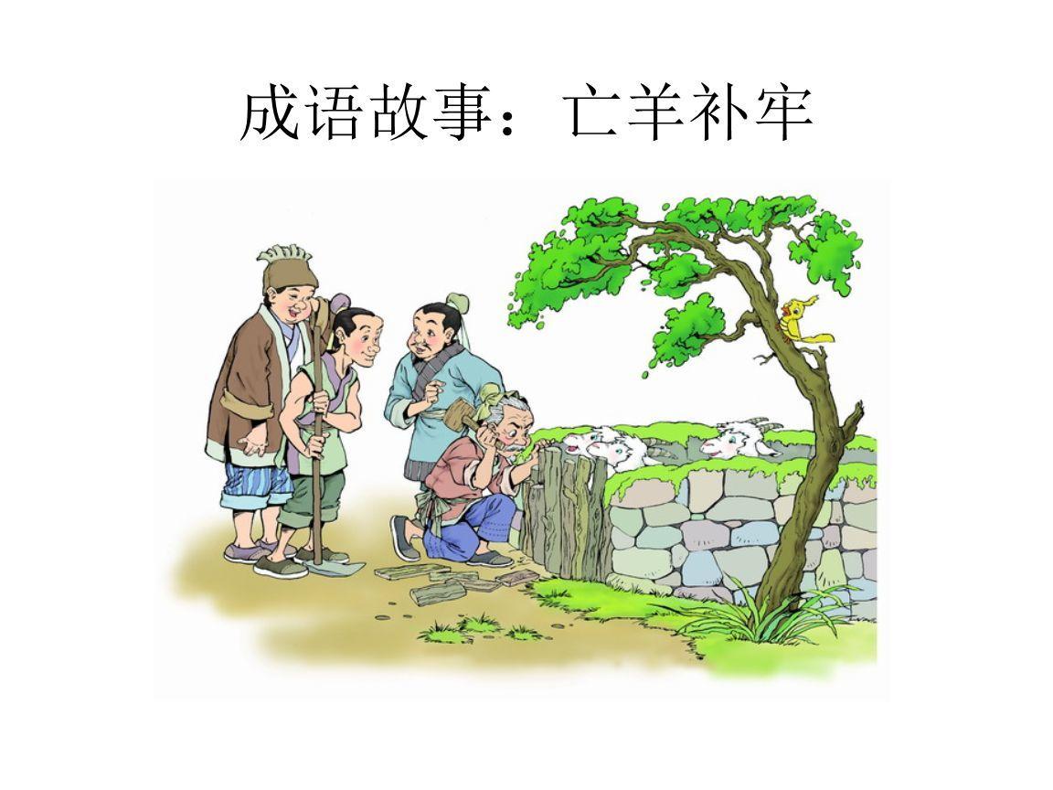 儿童每日童话故事:亡羊补牢