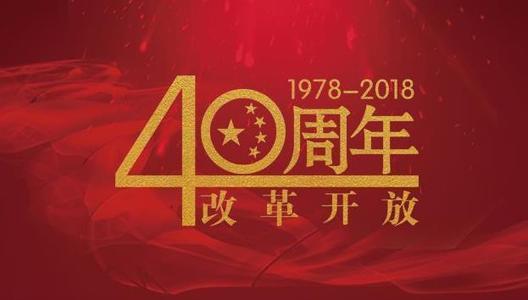 改革开放40周年主题征文稿精选2篇