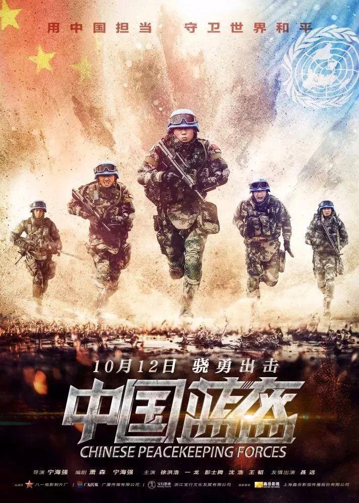 金沙国际娱乐场观后感作文:观电影《中国蓝盔》有感