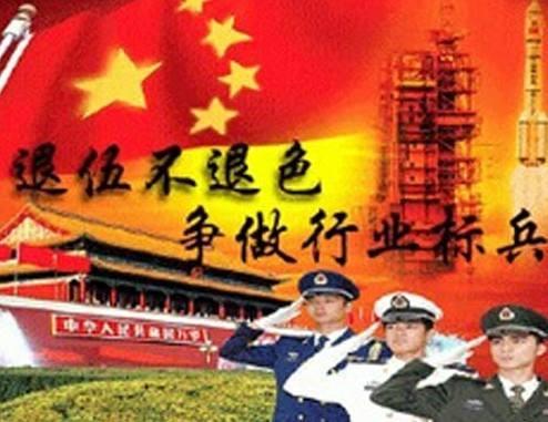 退伍军人赵振平先进事迹材料宣传
