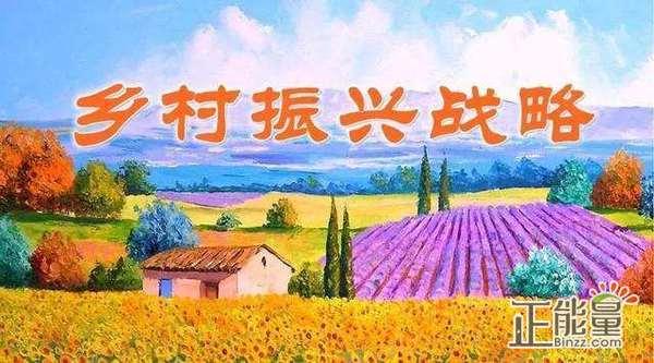 乡村振兴主题演讲稿精选4篇