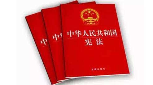 2018年人大代表学习宪法心得体会