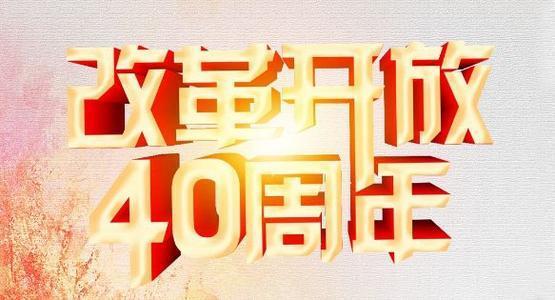 庆祝改革开放40周年座谈会发言材料范文精选11篇