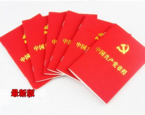中国共产党章程学习心得体会900字