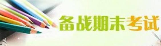 初中国旗下讲话稿:用积极的心态迎接期末考试