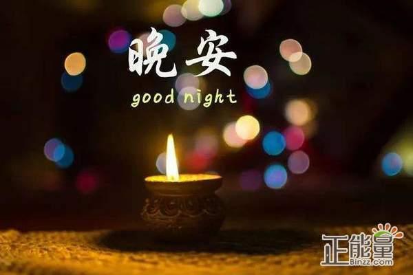 晚安说说短语励志图片_晚安说说朋友圈英语_经典晚安带图片说说