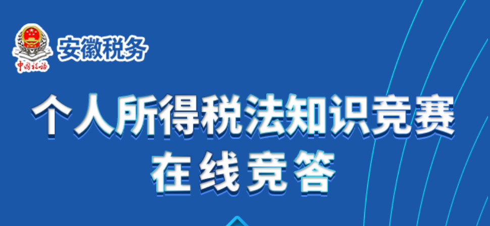 安徽税务2019个人所得税法知识竞赛答题赢红包题目澳门金沙国际