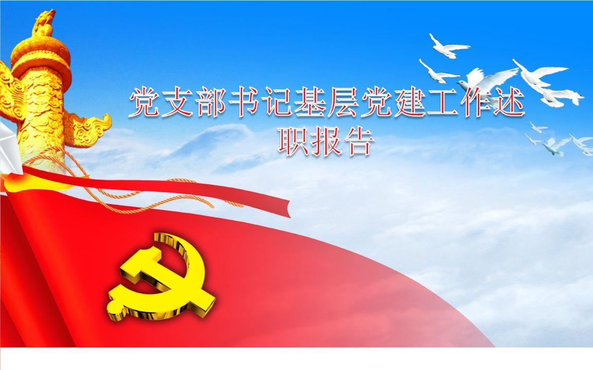 2018年度学院党委书记抓基层党建述职报告