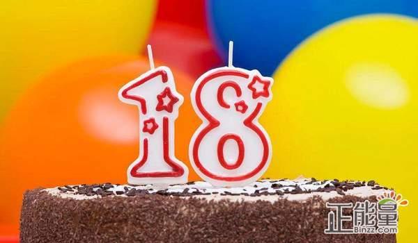 18岁生日祝福语送朋友微信说说大全